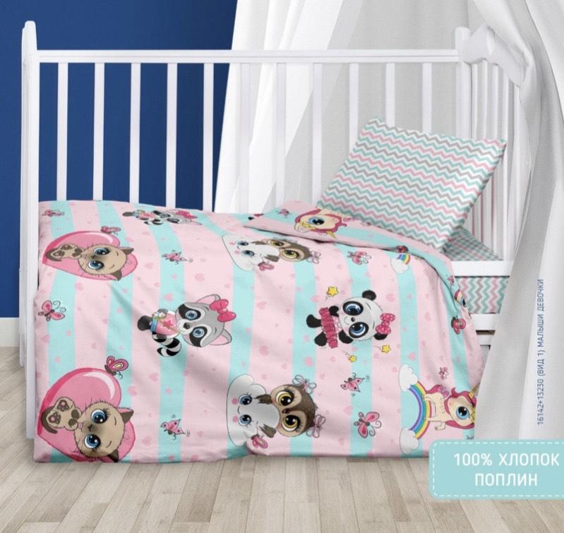 Детское постельное белье iTex «Непоседа» Малыши девочки