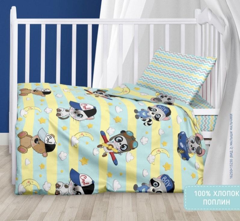 Детское постельное белье iTex «Непоседа» Малыши мальчики