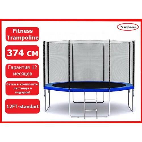 Батут Trampoline Fitness 12FT-standard
