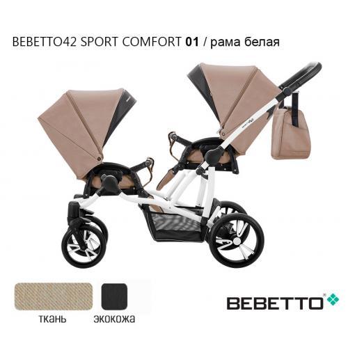 Детская модульная коляска для погодок BEBETTO42 СOMFORT